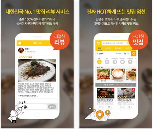 The Korea Consumer Agency has announced the results of a survey on consumer satisfaction among food delivery applications. Baedaltong showed the highest satisfaction rate, while Yogiyo ranked last. (Image : Yonhap)