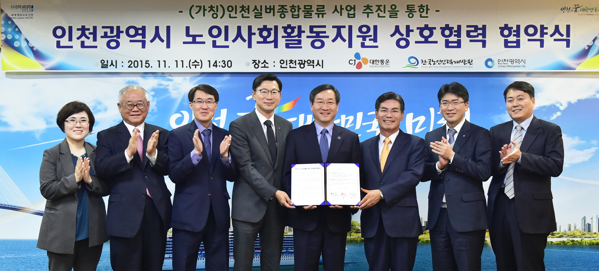 Incheon's city government signed an agreement with CJ Korea Express and the Korea Labor Force Development Institute for the Aged to cooperate on carrying forward the 'Incheon Silver Total Distribution Business'. (Image : Korea Labor Force Development Institute for the Aged Homepage)