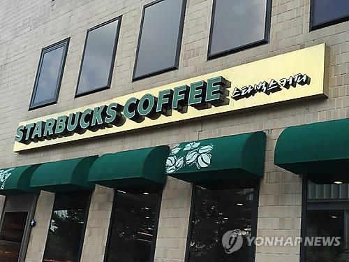 "The South Korean arm of the world-famous coffee chain Starbucks and the country's ICT ministry said Tuesday they will launch what they call a ""startup cafe,"" where visitors can share experiences and ideas on starting a new company. (Image : Yonhap)"