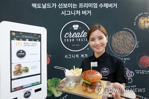 McDonald's announced on November 11 that it will be providing its 'Signature Burger', a premium handmade burger, at six additional stores in the Gangnam area. (Image : Yonhap)