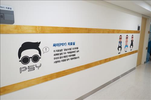 An introduction that talks about how the therapy room was created is inscribed on one of the walls. (Image : Yonhap)