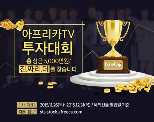 Afreeca TV is also holding a competition called the 'Afreeca TV Investment Contest', with a cash prize of 50 million won going to the winner. (Image : Yonhap)