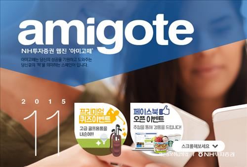 NH Investment & Securities changed its printed company newsletter into a monthly webzine also open to the public in June. The webzine, named 'Amigote' (https://webzine.nhwm.com), contains content related to financial management trends, preparation for retirement, securities news as well as golf and travel. (Image : Yonhap)
