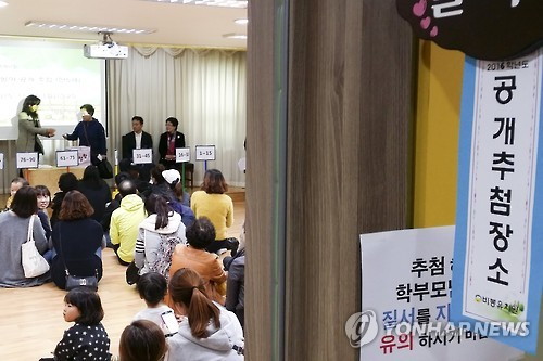 In the end, only 25 children were selected to enter the class for five-year-olds, even though 118 applied. The 93 parents whose children were not selected had no choice but to turn around and walk away. Those who were given waiting numbers got in line again to put their child's name on a waiting list. (Image : Yonhap)