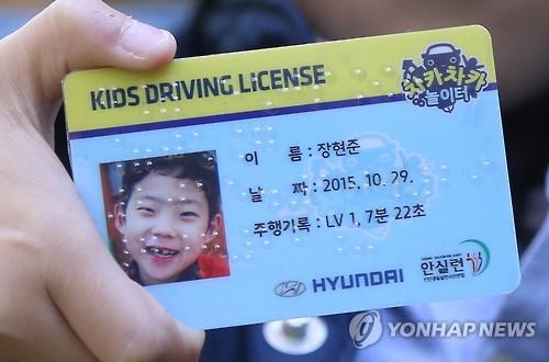 Brail license for blind children. (Image : Yonhap)