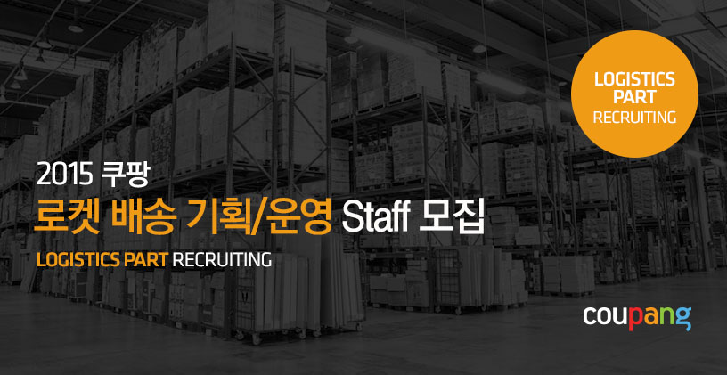 A total of 40,000 new employees will be hired. (Image : Coupang homepage)