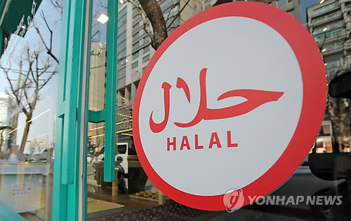 Five Korean food companies, including Seoul Milk and Punggi Ginseng Cooperative, have passed halal certification in the United Arab Emirates (UAE). (Image : Yonhap)