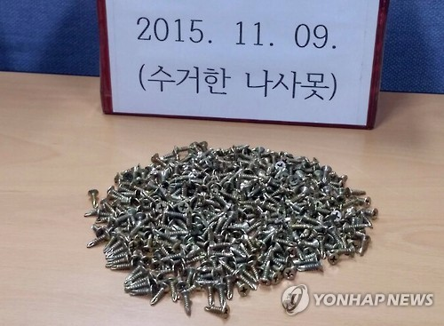 When 'A' was caught by the police, he confessed his crime. He confessed to scattering a total of 4,000 screws around the village entrance since mid October. (Image : Yonhap)