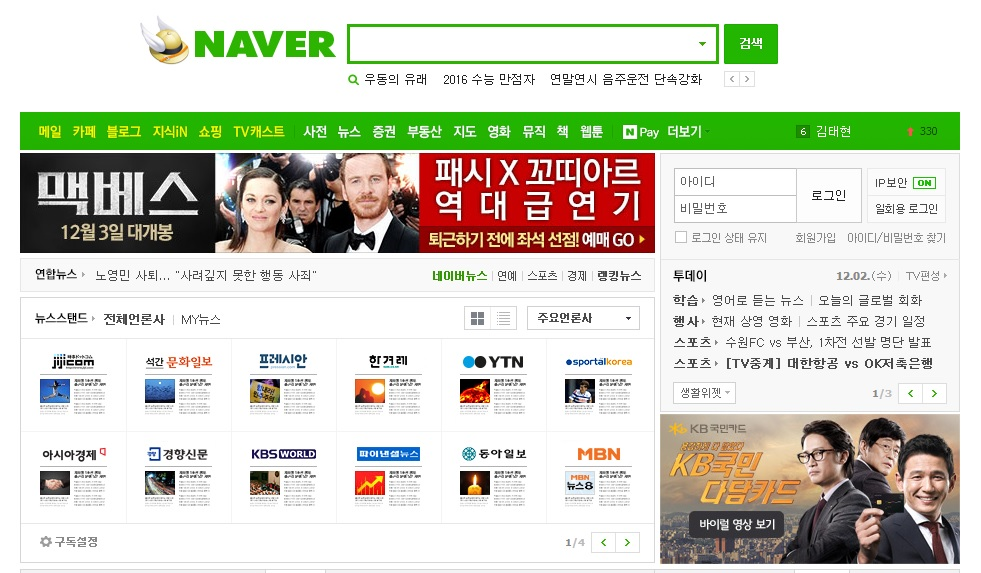 Naver has announced the results of an analysis of the words that were searched for on its portal site as part of its '2015 Naver Search Word Settlement'. (Image : Naver Site Screen Capture)