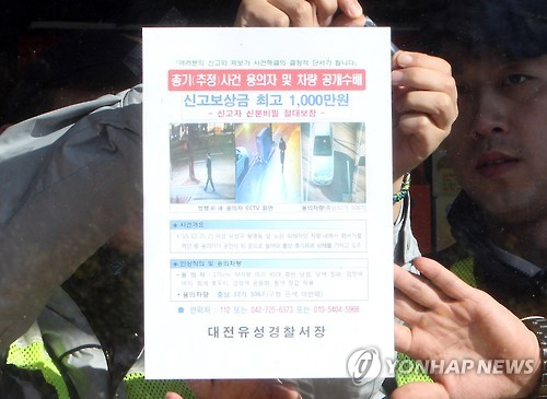 'WASS' Captures Suspect of the Daejeon Christmas Shooting