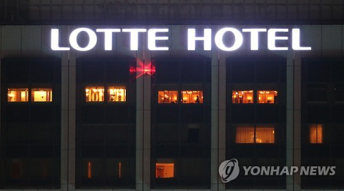 South Korean retail giant Lotte Group's hotel unit applied Monday to be listed on the Seoul bourse, taking the first critical step to improve its transparency following a succession feud. (Image : Yonhap)