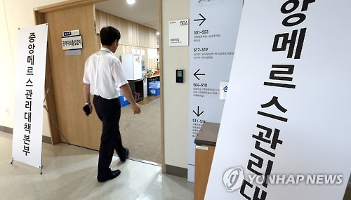 South Korea lowered its Middle East Respiratory Syndrome (MERS) alert level to its lowest readiness posture Tuesday with no new infections being reported in nearly five months, the government said. (Image : Yonhap)