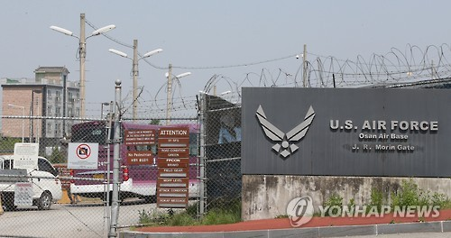 The city of Pyeongtaek announced that it will be developing a manual outlining how to deal with the U.S. army's imports of anthrax as the American military is moving its base to Pyeongtaek in 2016. (Image : Yonhap)