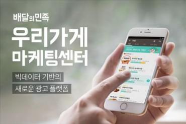 Baedal Minjok Opens New Advertising Platform Based on Big Data