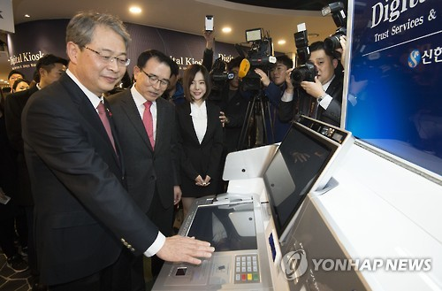At Shinhan Bank's launch of a new mobile platform called 'Sunny Bank' on December 2, company officials demonstrated the application's functionality. (Image : Yonhap)