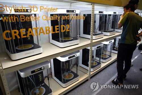 Officials from Gyeongbuk Province have announced the establishment of new research facility called the 3D Printing Manufacturing Innovation Hub Center in Geumo Techno Valley, Gumi, which is expected to start operations in February 2016. (Image : Yonhap)