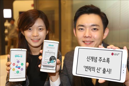LG U+ Launches New Phone Book App