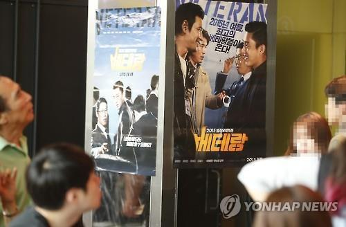 S. Korea Sees Record Movie-Goers for 5th Straight Year