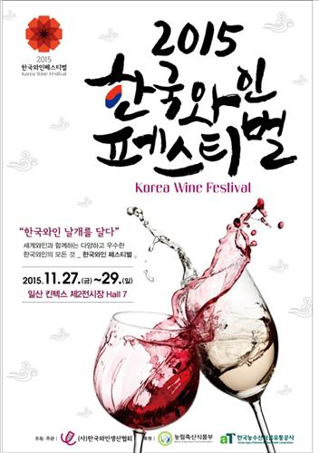 The '2015 Korean Wine Festival' was held from November 27 to November 29 at KINTEX. (Image : Yonhap)