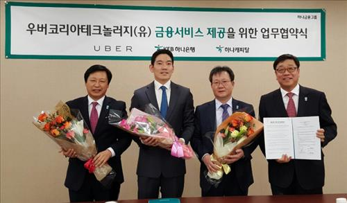Uber Technology has announced that it signed an agreement with KEB Hana Bank and Hana Capital to provide financial services to Uber Taxi and Uber Black. (Image : Yonhap)