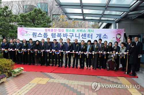 The 'One Stop Happiness Basket Center', where citizens can file paperwork related to marriage and children all at once, has opened at the Geumjeong Community Health Center in Busan. (Image : Yonhap)