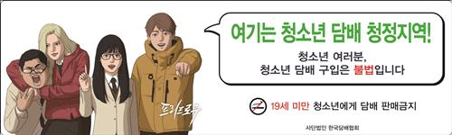 The Korea Tobacco Association (KTA) announced that it will start a campaign to prevent smoking among teenagers with students from 'The School to help you Grow, Byeol' and popular webtoonist Jeon Sun-wook, famous for his webtoon 'Free draw' on Naver. (Image : Yonhap)
