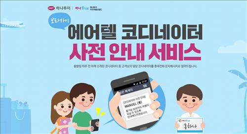 Hana Tour Agency Adopts Real Name System Among Tour Guides in the Philippines
