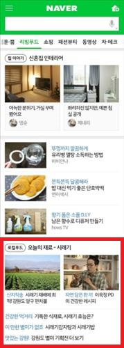 The campaign will run for a period of four months. Recipes or tips to prepare ingredients can be viewed under the 'Local Food' section of 'Living Food' at the mobile home of Naver. (Image : Yonhap)
