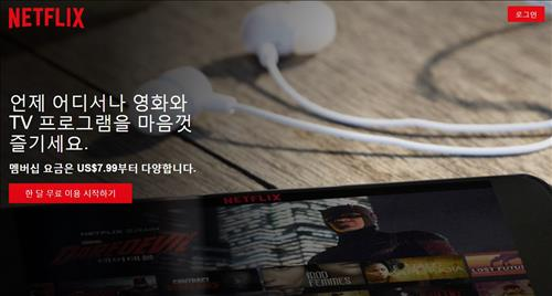 Netflix has actually started to accept subscription requests on its Korean homepage (https://www.netflix.com/kr/). (Image : Yonhap)