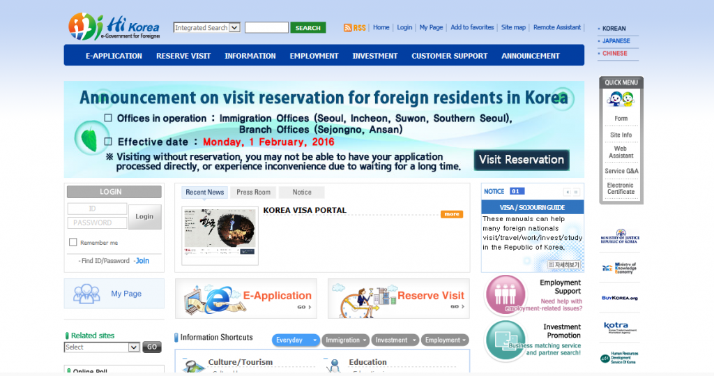 "The Justice Ministry said Thursday it has expanded its ""visit reservation system"" to include more foreign residents in South Korea, effective on Monday, to reduce inconvenience at crowded immigration offices. (Image : Yonhap)"