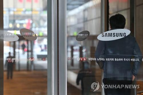 Samsung Electronics' Seoul-based office (Image : Yonhap)