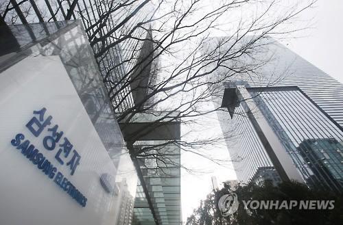 Samsung Electronics Co.'s Seoul-based office (Image : Yonhap)