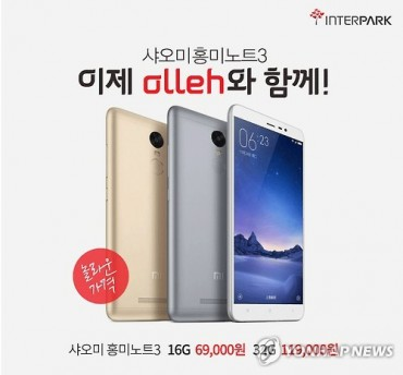 KT, Interpark Botch Xiaomi Smartphone Launch