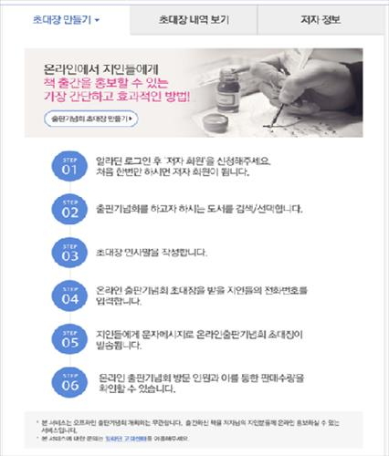 After registering as a 'writer member' on Aladdin (www.aladin.co.kr), one can select the book they want to publicize and send out online invitations to acquaintances' smartphones. (Image : Yonhap)