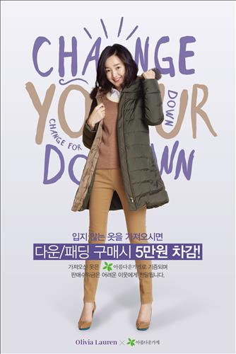 A 50,000won discount on down jackets will be offered to customers who donate down jackets, coats or other outers previously purchased at Olivia Lauren. (Image : Yonhap)