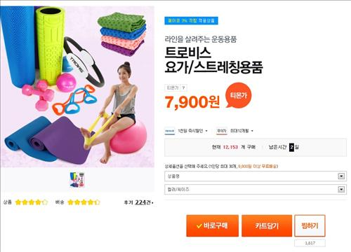 According to the online shopping site TMON (www.tmon.co.kr), sales of exercising tools, also known as 'New Year's resolution products', increased 51 percent compared to the same period last year. (Image : Yonhap)