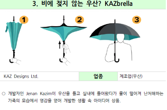 An umbrella developed by a Japanese business doesn't get wet. Featuring fabric that is three to five times more dense that other umbrellas, water drops just roll off the umbrella when it is shook. (Image : KOTRA homepage)