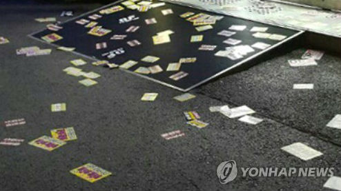 Since the city of Hwaseong started a reward system for citizens collecting illegal advertisements, a new source of income generated by distributing printed ads at night and picking them up in the morning has been created. (Image : Yonhap)