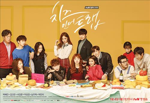 "The South Korean cable drama ""Cheese in the Trap"" has topped a  Chinese chart, the show's PR agency said Thursday. (Image : Yonhap)"