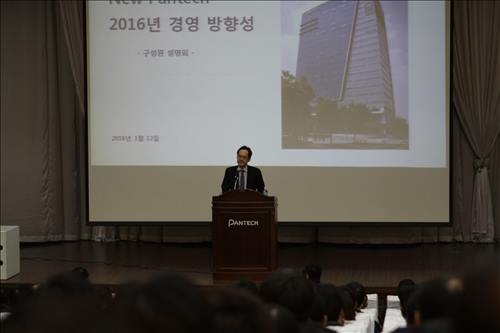 Chung Joon, CEO of Pantech Co., unveils the company's management plan for this year at its headquarters in Seoul on Jan. 12, 2016, (Image : Pantech)