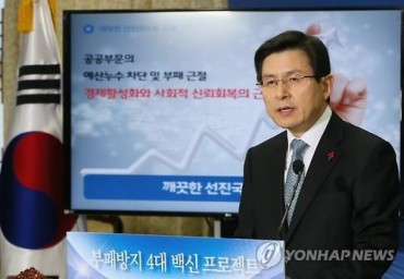 S. Korea to Monitor Big State Projects in Real Time for Anti-Corruption Drive