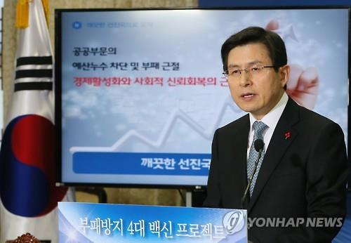 Prime Minister Hwang Kyo-ahn speaks during a press conference at the government complex in Seoul on Jan. 12, 2016, to announce a plan for monitoring big state projects in real-time in the latest of South Korea's efforts to preemptively root out corruption. Projects that will be subjected to the government's real-time monitoring include preparation for the 2018 PyeongChang Winter Olympics and the creation of a science business belt in Daejeon, located 164 kilometers south of Seoul. (Image : Yonhap)