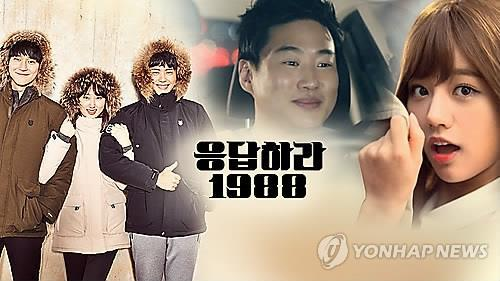 "The success of the TV series ""Reply 1988"" has translated into a widespread demand for retro goods and family values at a time when empathy between generations is harder to come by. (Image : Yonhap)"