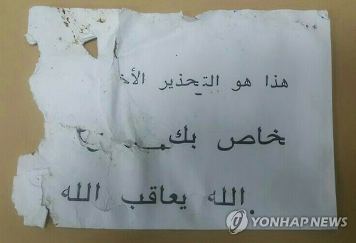 Warning in Arabic Found in Box Suspected of Carrying Bomb