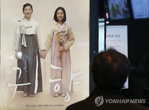 A Korean movie depicting the horrific suffering of Korean 'comfort women' sexually enslaved for Japanese soldiers during World War II has reached the break-even point only four days after its release. The results are encouraging given the 14-year struggle to produce and distribute the film. (Image : Yonhap)