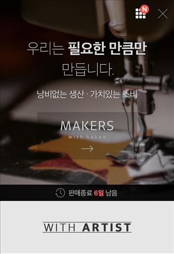 Kakao, the company behind the popular KakaoTalk messaging app, is launching a distribution service in which products are manufactured after having been pre-ordered. The company's goal is to prevent resources from being wasted, and help boost revenues for manufacturers with good ideas. (Image : Yonhap)