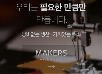 Kakao Changes Manufacturing Paradigm