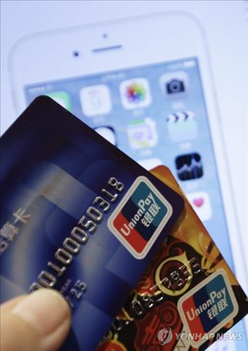 Apple's Apple Pay mobile payment service will launch in China on February 18. (Image : Yonhap)
