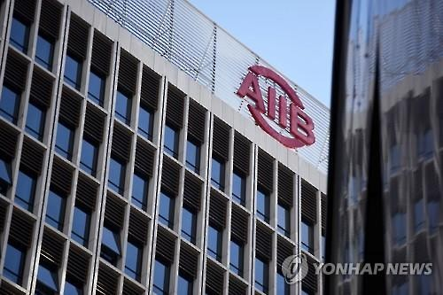 The headquarters of the Asian Infrastructure Investment Bank in Beijing (Image : Yonhap)