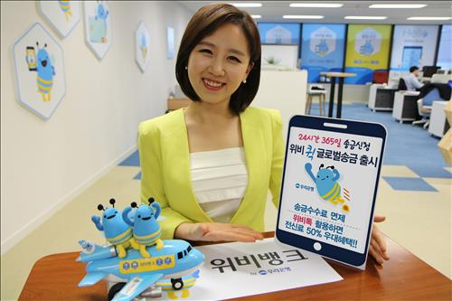 Woori Bank announced the launch of its 'WiBee Quick Global Wiring' service, which links with the WiBee Talk platform and provides benefits related to exchange rates and commissions. (Image : Yonhap)